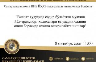 Эртага 08 октябрь куни соат 11:00 да Самарқанд вилояти ИИБ ЙҲХБ масъуллари иштирокида